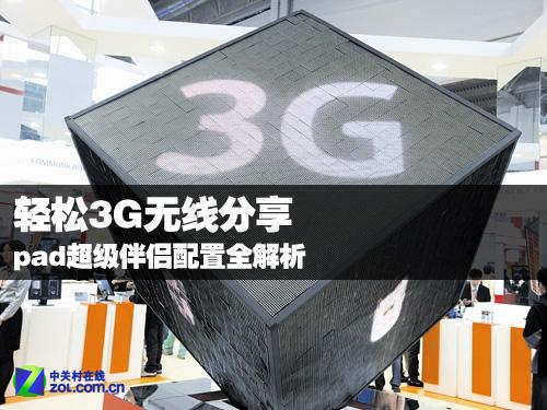 轻松3G无线分享 迷你3G路由器配置解析