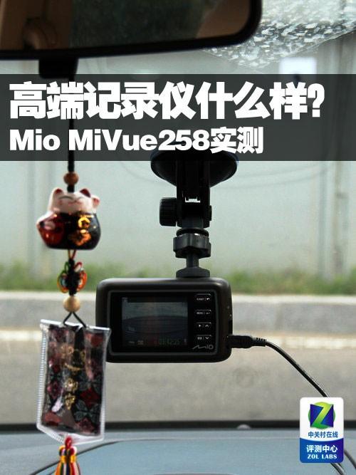 高端记录仪什么样?MioMiVue258实测