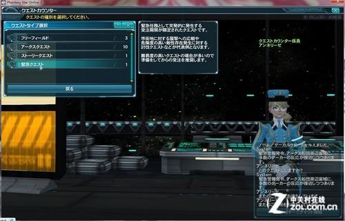 《梦幻之星online2》紧急任务攻略