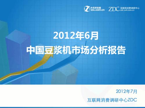 2012年6月中国豆浆机市场分析报告