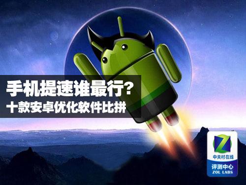 手机提速谁最行? 十款安卓优化软件比拼