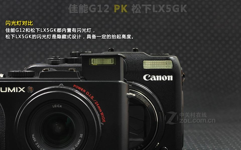 【高清图】 佳能(canon)g12对比图解 图264