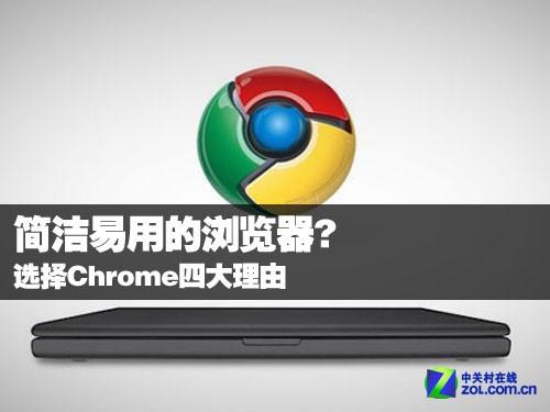 简洁易用的浏览器? 选择Chrome四大理由