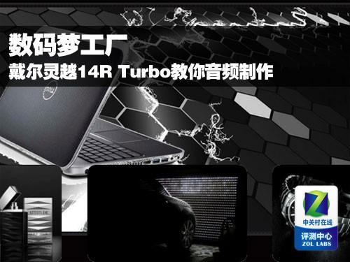 数码梦工厂:14R Turbo教你音频制作