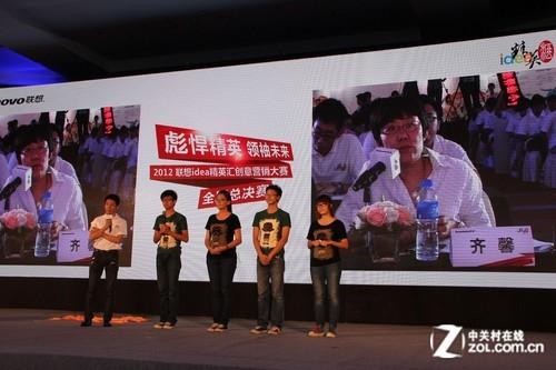 2012联想idea精英汇营销大赛圆满落幕图片