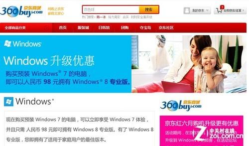 影音娱乐新体验 华硕N46预装正版Win7