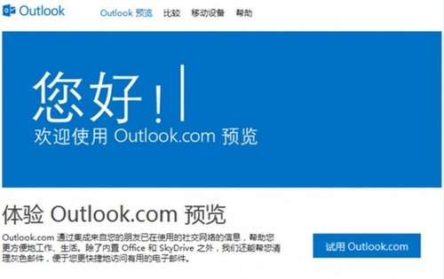 Outlook.com取代Hotmail在暗示什么?