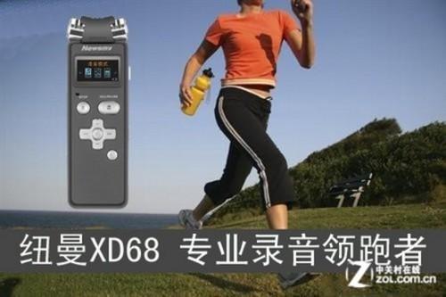 新闻采访级录音笔 纽曼XD68 399元