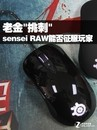 """老金""""挑刺"""" sensei RAW能否征服玩家"""