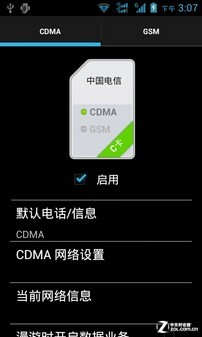 高通骁龙S4 Play MSM8625 华为G330C评测