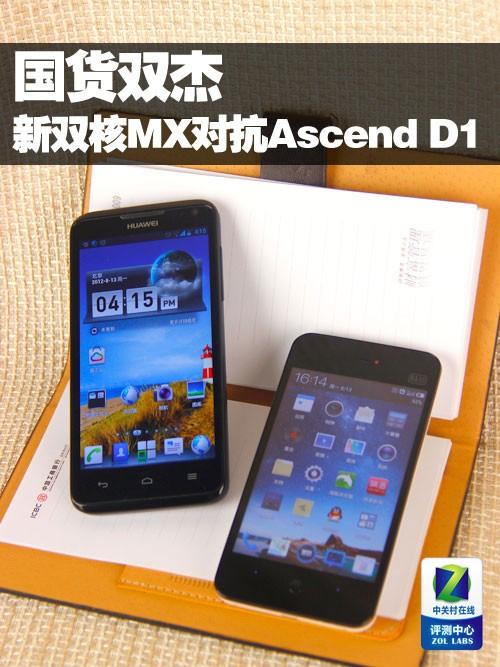 國貨雙杰 新雙核魅族MX對抗華為Ascend D1