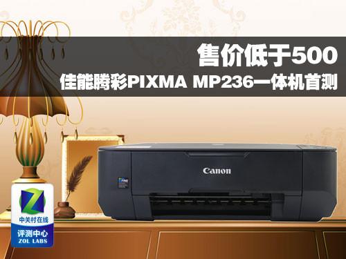 预售低于500 佳能MP236喷墨一体机首测