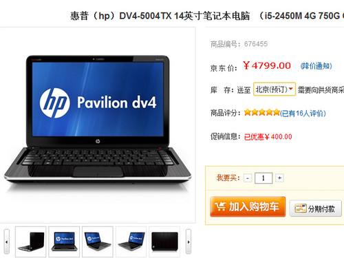 4799元京东火热预定 i5款惠普dv4独显本