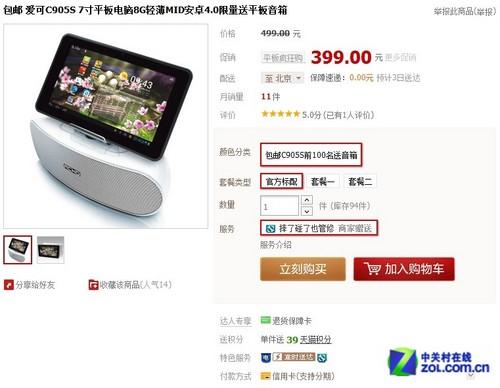 399元买爱可C905s就送199元数码音箱