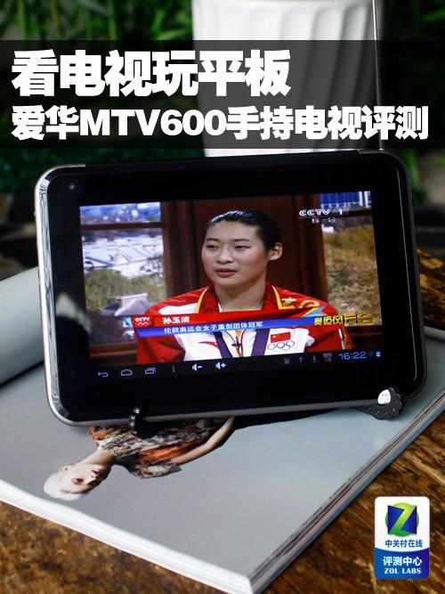 看电视玩平板 爱华MTV600手持电视评测
