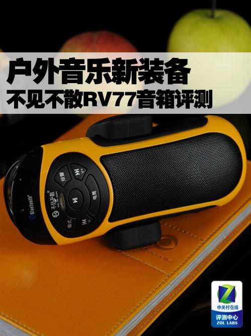 戶外音樂新裝備不見不散RV77音箱評測