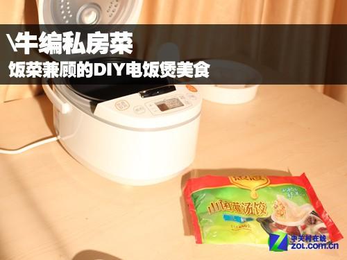 牛编私房菜:饭菜兼顾的DIY电饭煲美食