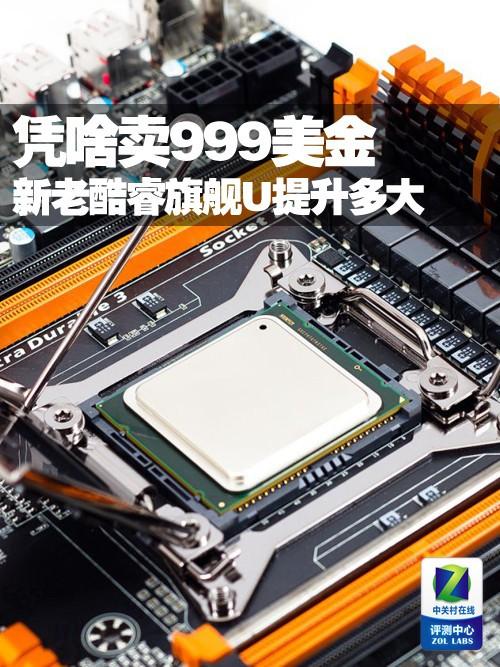 都是999美元 新老酷睿旗舰CPU差距多少