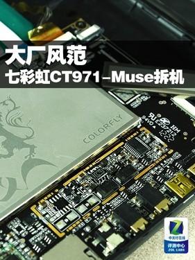 大厂风范 七彩虹CT971-Muse拆机图赏