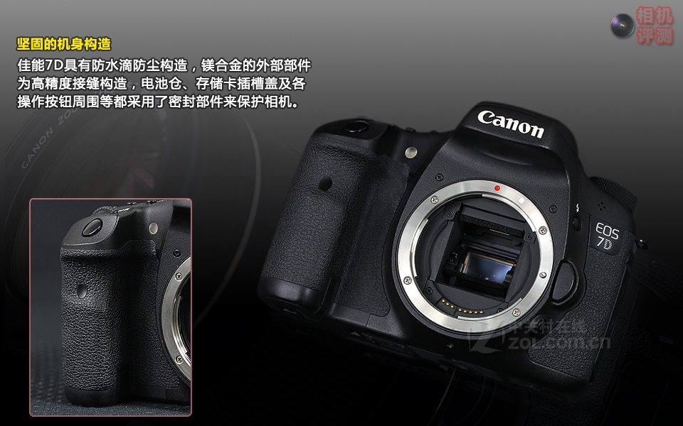 【高清图】佳能7d(单机)数码相机评测图解-zol中关村