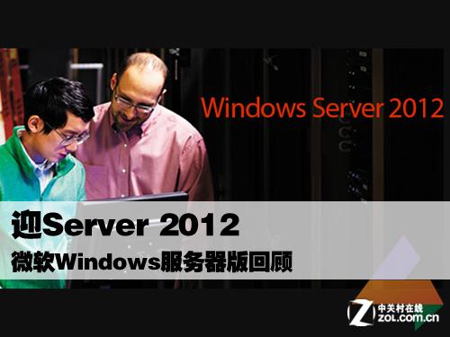 迎Server 2012 微软Windows企业版经典回顾