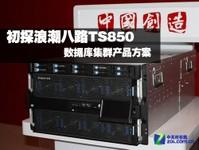 浪潮八路TS850数据库集群产品方案初探