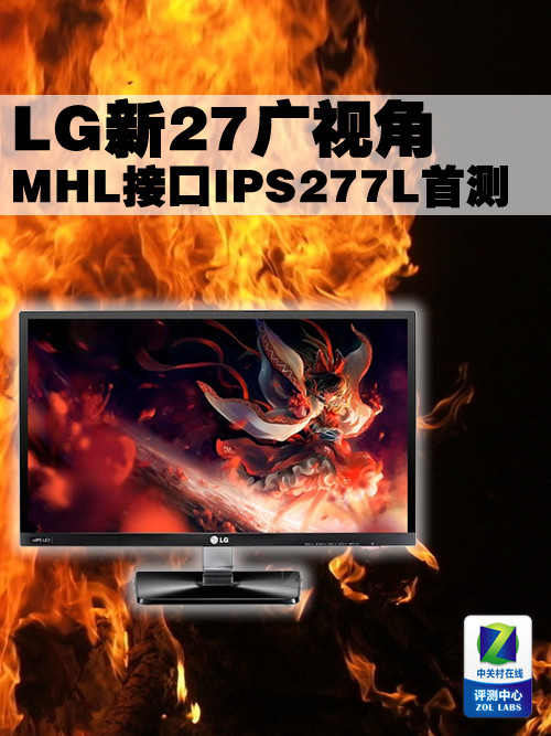 LG广视角新品 27吋MHL接口IPS277L首测