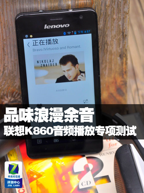 品味浪漫余音 联想K860音频播放专项测试