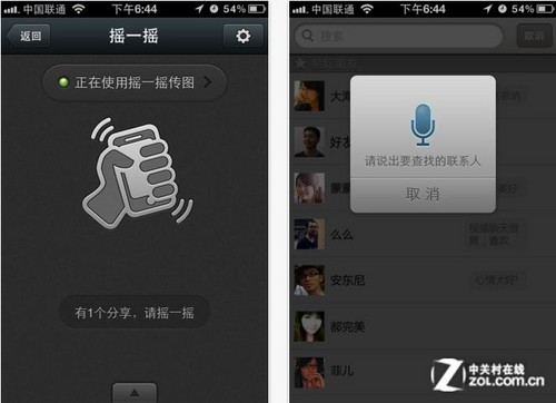 摇一摇传图 微信4.3 iPhone版全新发布