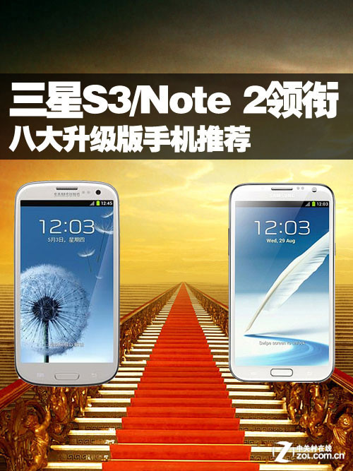 三星S3/Note 2领衔 八大升级版手机推荐