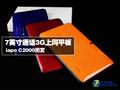 7英寸通话3G上网平板 iapo C2000图赏