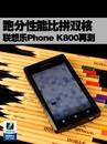 �ܷ����ܱ�ƴ˫�� ������Phone K800�ٲ�