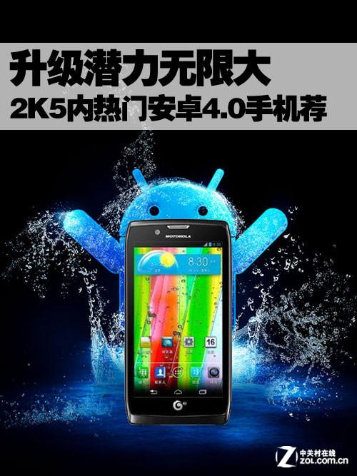 升级潜力大 2500元内热门安卓4.0手机荐