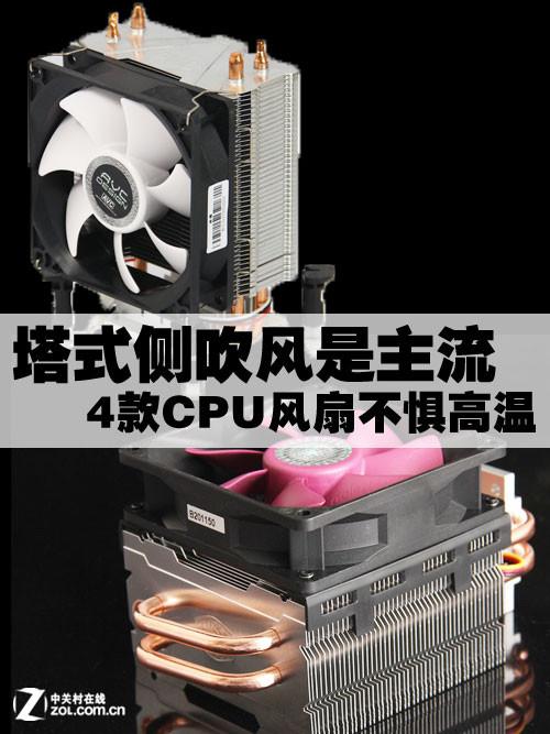 塔式侧吹风是主流 4款CPU风扇不惧高温