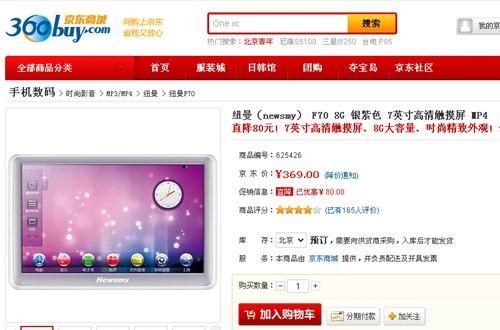 视听《中国好声音》,高清Newsmy F70京东特惠369元