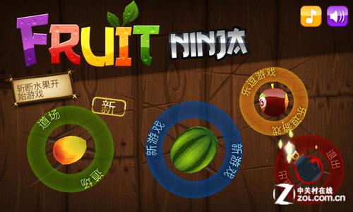 《水果忍者》