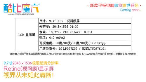 酷比魔方曝光9.7寸2048×1536 Retina视网膜平板