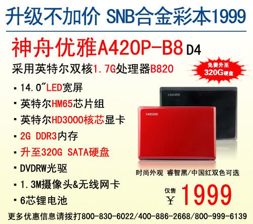 双节大放价 神舟电脑双核本超值1999元起