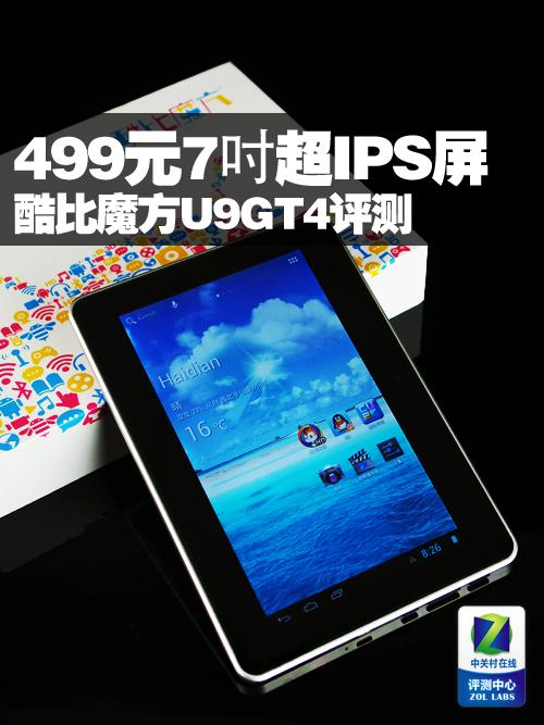 499元7吋超IPS屏?酷比魔方U9GT4评测