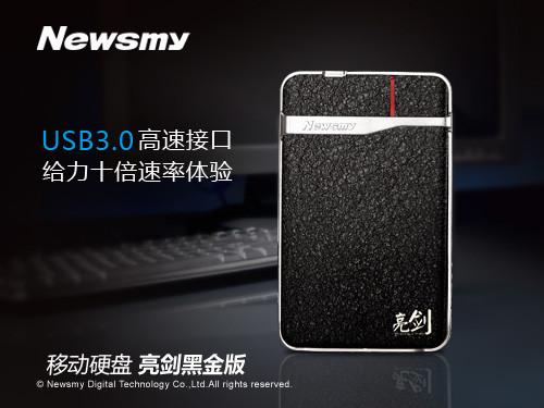 纽曼亮剑黑金版3.0移动硬盘强悍无懈可击
