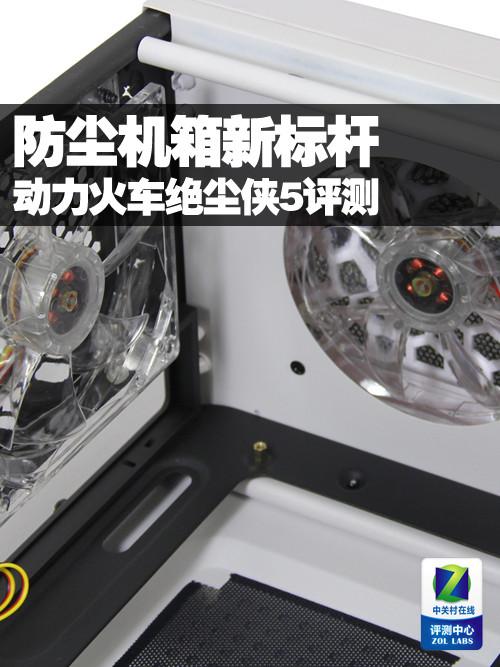 防尘机箱新标杆 动力火车绝尘侠5评测