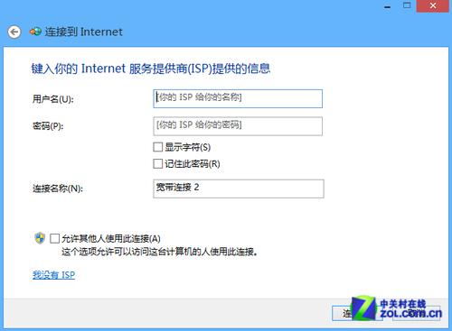win8网络设置