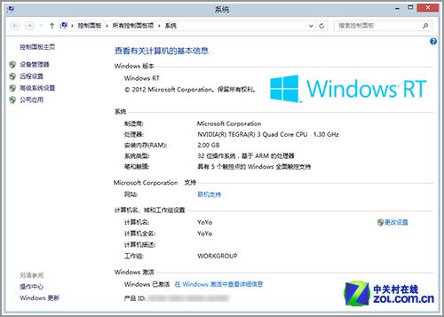 微软Surface平板速评