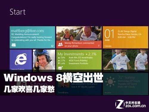 Windows 8横空出世:几家欢喜 几家愁