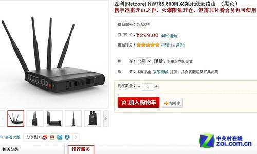 双频无线 磊科nw765路由京东首发299元