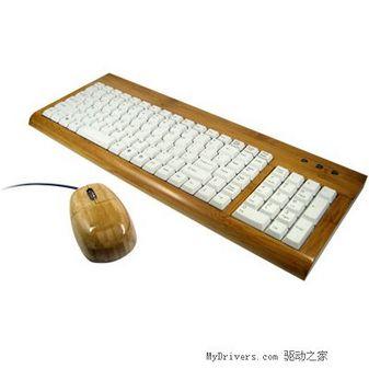 木制复古式鼠标键盘曝光
