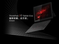 强悍多变 ThinkPad X1 Tablet Evo最低10999元
