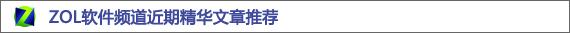 ZOL软件频道近期精华文章推荐