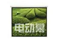 红叶电动幕(84英寸/玻珠/4:3)北京399元