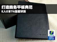 打造商务平板典范 E人E本T6深度评测
